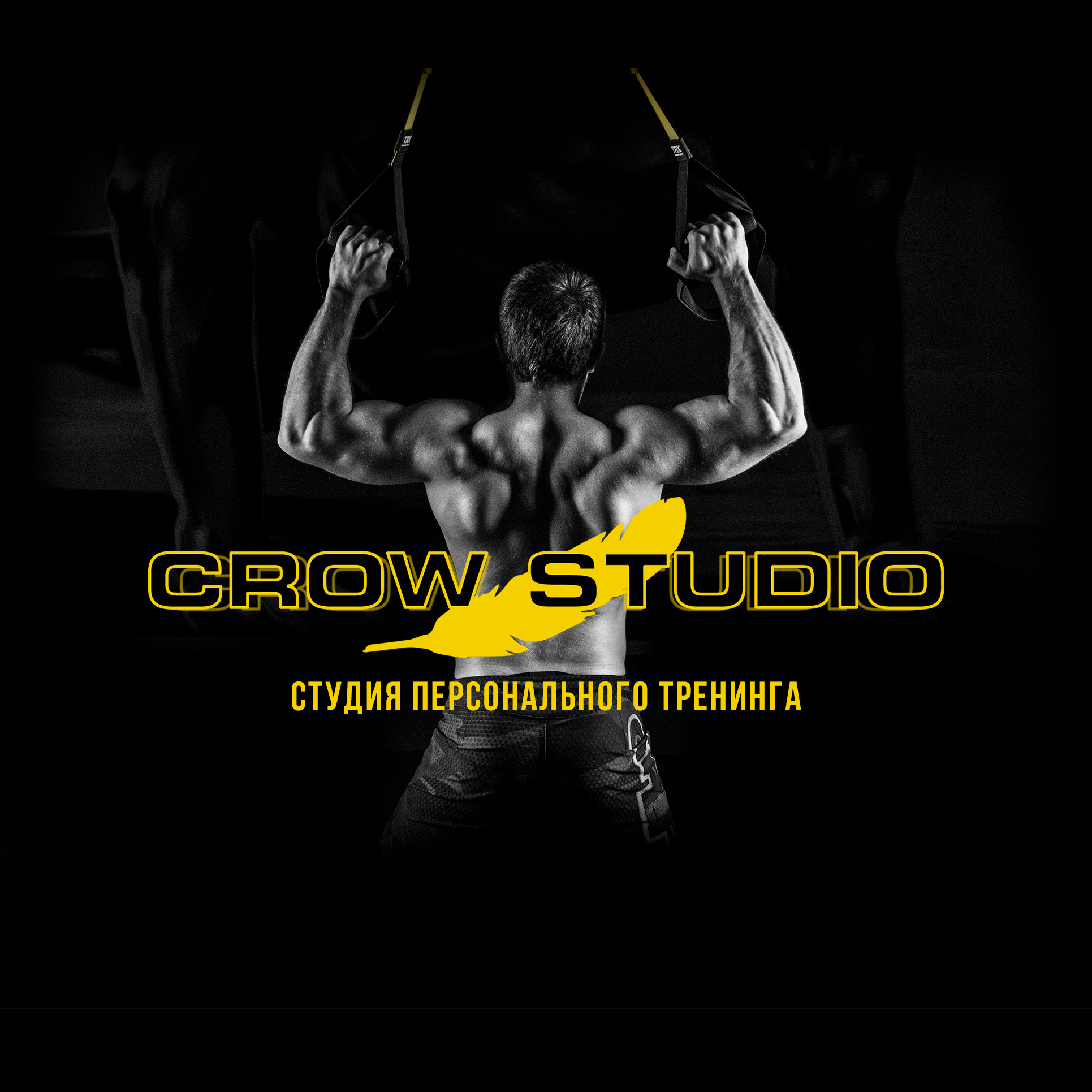 TRX PIKE/TRX CRUNCH